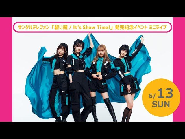 サンダルテレフォン「碧い鏡 / It's Show Time!」発売記念イベント@エンタバアキバ by SHINSEIDO