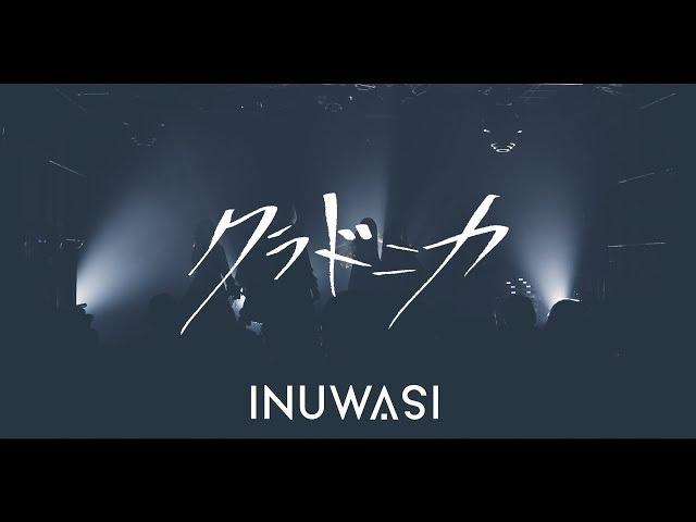 INUWASI – クラドニカ[LIVE MOVIE]