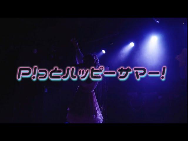 【Live】「P!っとはっぴーサマー!」20210227