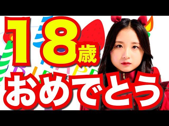 【デビアンオフショットChannel】vol.29〜安藤楓18歳のお誕生日おめでとう!!〜