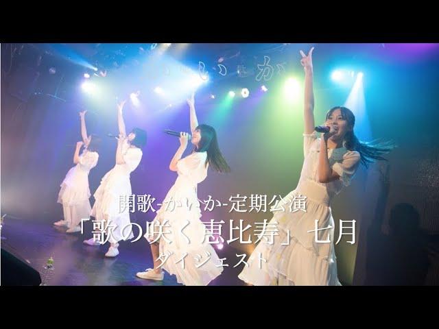 開歌-かいか-定期公演「歌の咲く恵比寿」七月 配信ライブ映像ダイジェスト(2021.7.24)