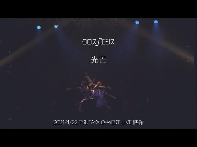 クロスノエシス / 光芒 / 2021.4.22「EVOLUTION POP! Vol.47」TSUTAYA O-WEST