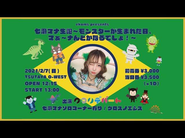 七瀬マナ生誕〜モンスターが生まれた日、マぁ〜ナんとかなるでしょ!〜