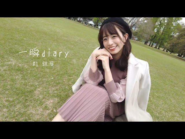 一瞬diary #1 銀海(一瞬しかない)