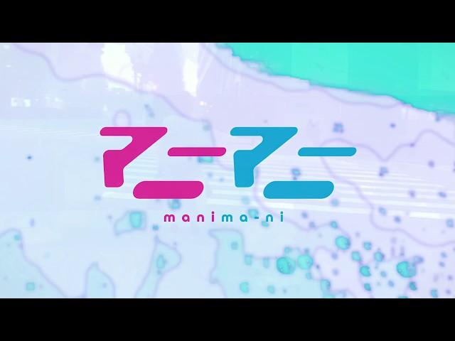 水溜りのアパテイア「マニマニ」(MV)
