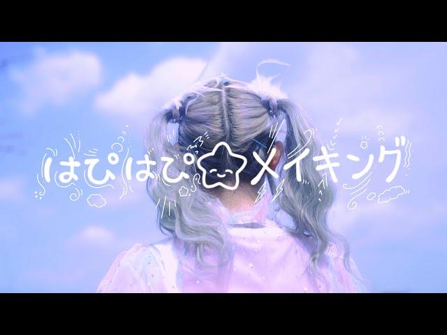 【MV】「はぴはぴ☆メイキング」ようなぴ