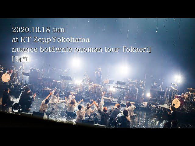 "nuance(ヌュアンス)『雨粒』( 2020.10.18 sun  KT ZeppYokohama ""nuance botäwnie oneman tour『okaeri』""より)"