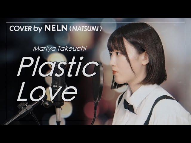 NELN(NATSUMI) cover「Plastic Love」Mariya Takeuchi