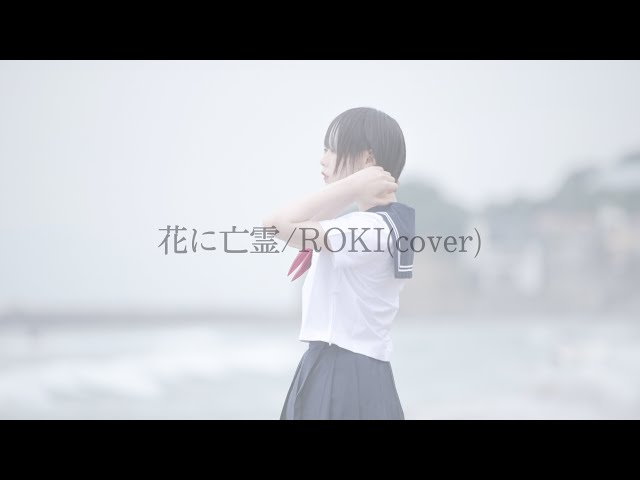【歌ってみた】花に亡霊/ROKI(cover) – [ メ ン バ ー c h ]