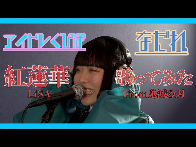 【くぴちゅ〜ぶ】アイドルが『紅蓮華』を本気で歌ってみた【鬼滅の刃】