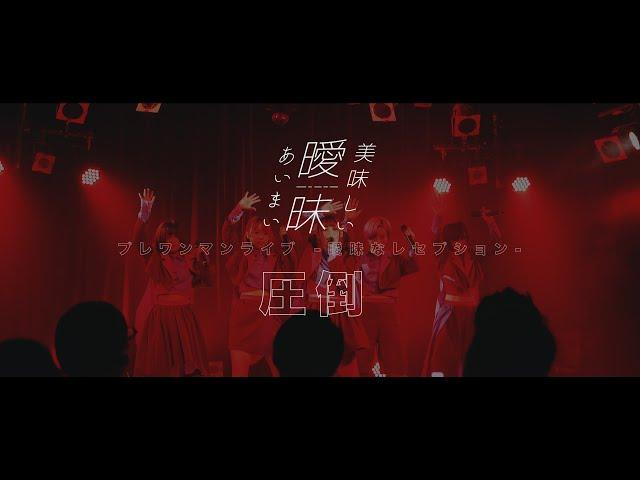 美味しい曖昧『圧倒』at 新宿MARZ 2021.06.04