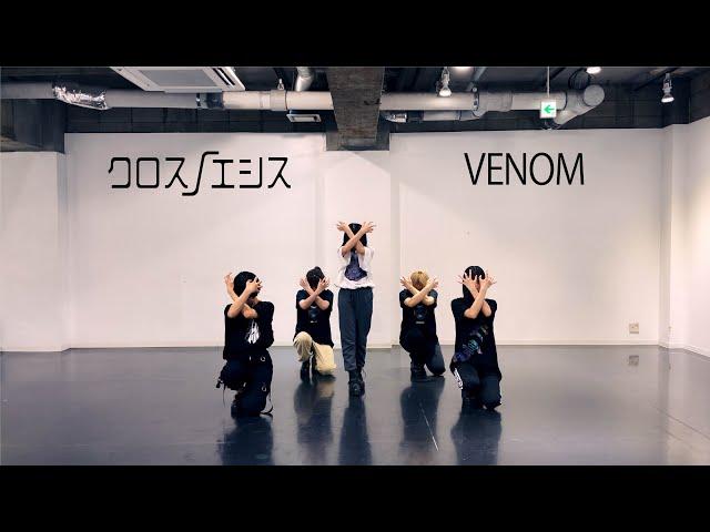クロスノエシス / VENOM / 踊ってみた