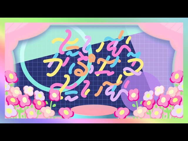 【MV】「たいむかぷせるたいむ」ようなぴ