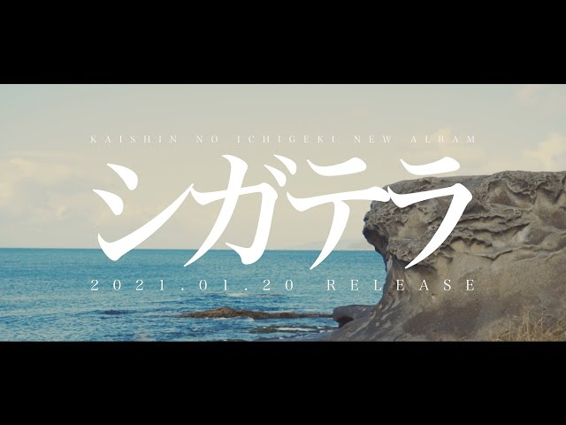 会心ノ一撃 NEW ALBUM 2021.1.20 release 『シガテラ』 CM 【轟姫 める ver】