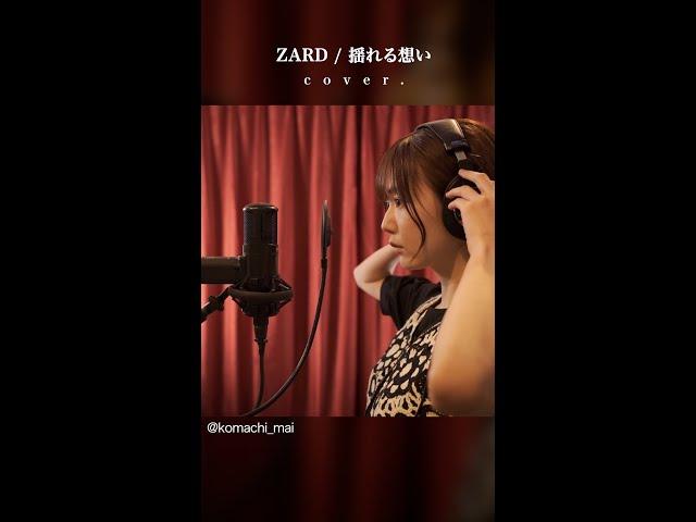 ZARD / 揺れる想い (MAI KOMACHI Cover) #Shorts