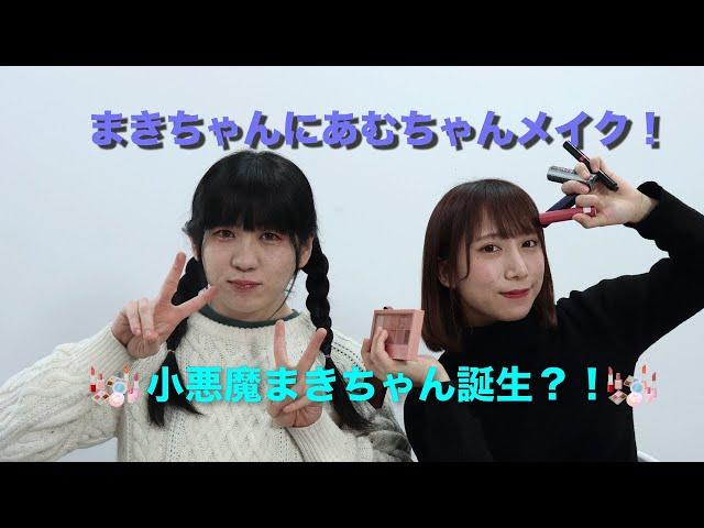 【くぴちゅ〜ぶ】大阪地下の名物アイドルが小悪魔メイクで大変身!【メイク動画第3弾】