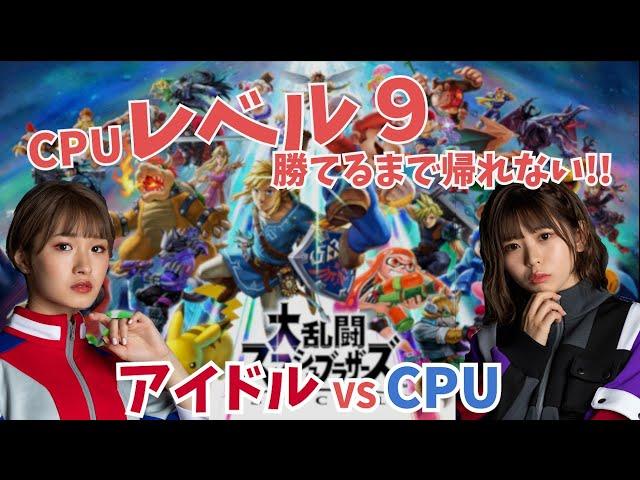 【スマブラゲーム実況】アイドル VS CUPレベル9 勝てるまで帰れない!?【生配信】