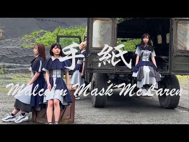 Malcolm Mask McLaren/「手紙」Official Audio