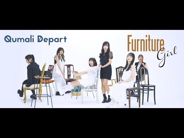 クマリデパート / 「Furniture Girl」 / MUSIC VIDEO