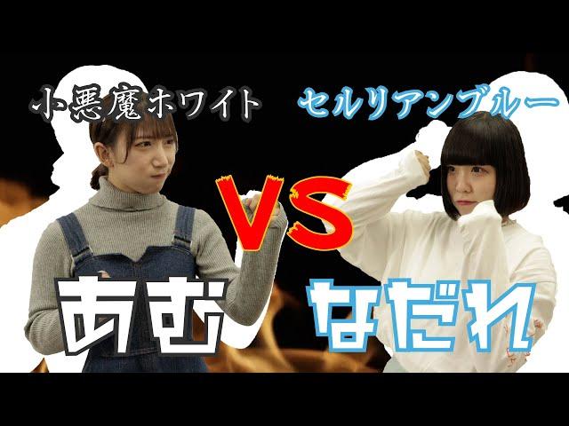 【くぴちゅ〜ぶ】小悪魔ホワイトとメンバーがモデルポーズ対決!罰ゲームに赤面?