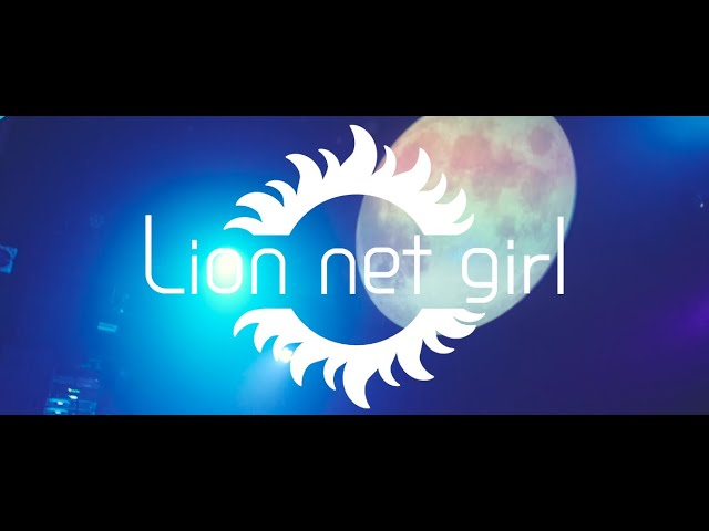 "Lion net girl""ライオンと月と少女 Episode1""20200308@月見ル君想フ"