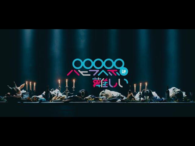 パピプペポは難しい「神様のきまぐれ」Music Video