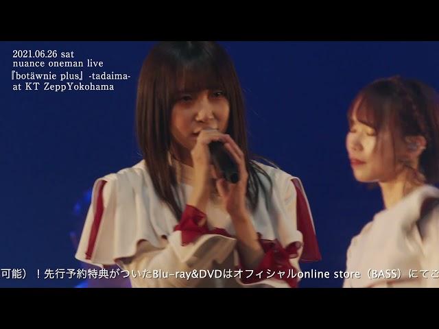 【nuance】20210626 KT ZeppYokohama ダイジェスト