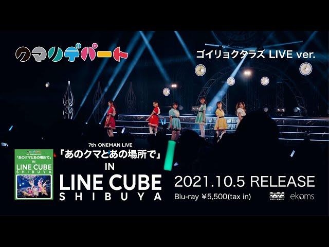 クマリデパート / 2021.10.5 RELEASE LIVE Blu-ray / ゴイリョクタラズ