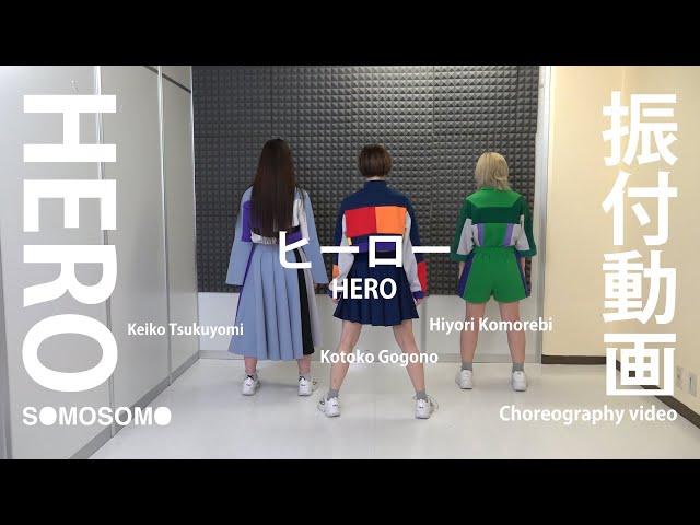 【振付動画】ヒーロー/SOMOSOMO [コトコ、ケイコ、ヒヨリ]