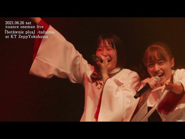 【nuance(ヌュアンス)】『ミライサーカス』 20210626 KT ZeppYokohama