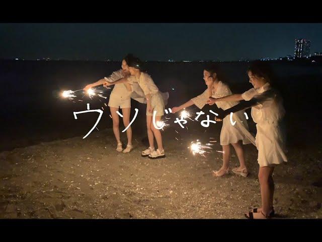 """サンダルテレフォン """"Shape the Future"""" Official Lyric Video [メンバー&マネージャー撮影ver.]"""
