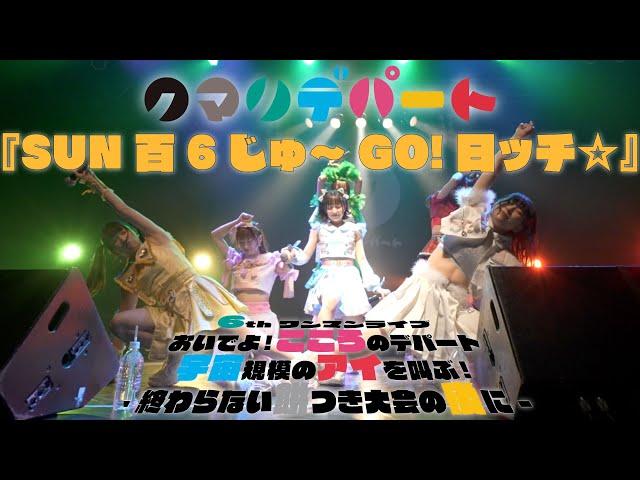 《期間限定LIVE映像》クマリデパート / 『SUN百6じゅ~GO!日ッチ☆』