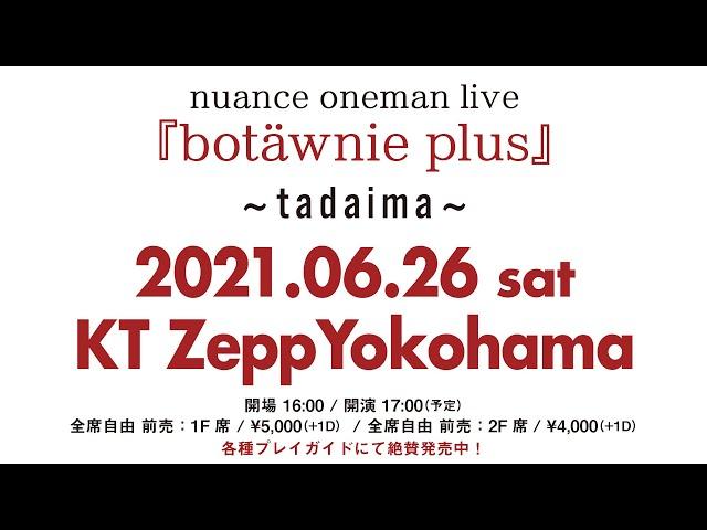 nuance(ヌュアンス)『ミライサーカス(2020.10.18 KT ZeppYokohama)』