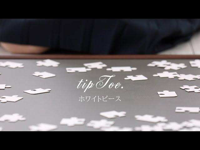 tipToe. – ホワイトピース Music Video