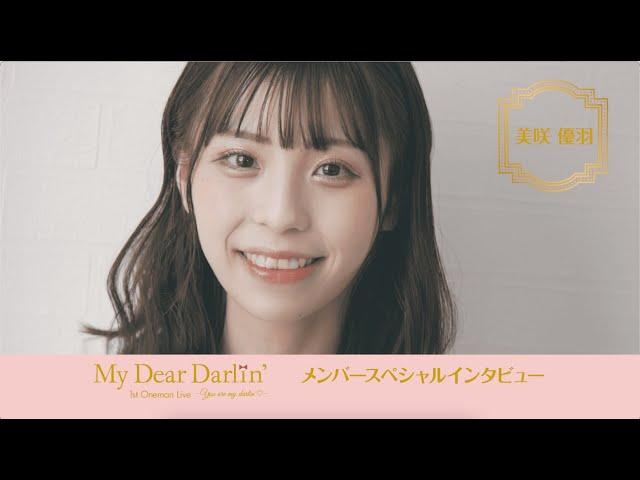 2021/6/2 1stワンマン LIVE直前インタビュー美咲優羽編