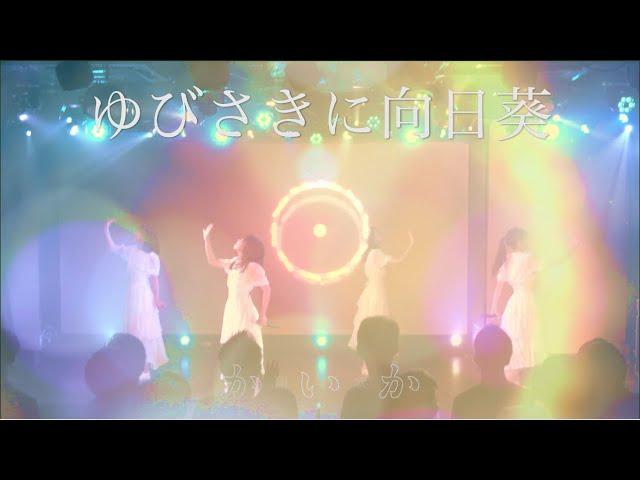 ゆびさきに向日葵 ライブ配信映像(2021.5.23)開歌-かいか-