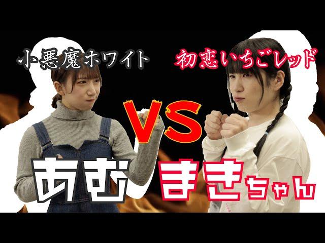 【罰ゲームあり】あむちゃんがついにリーダーまきちゃんに挑戦!【メンバー対決第2弾】