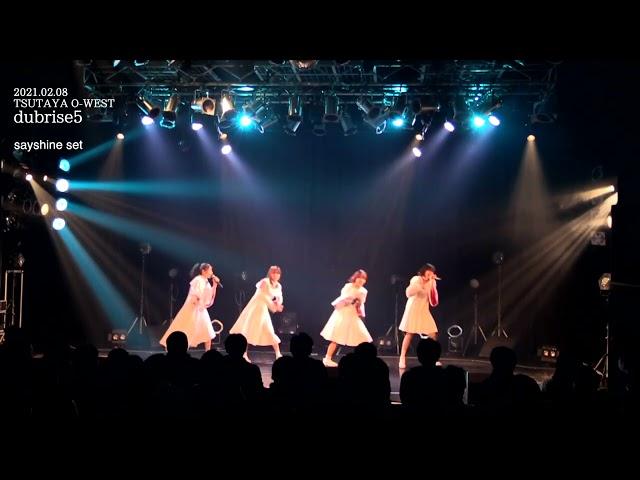 2021.02.08_dubrise5 at TSUTAYA O-WEST【記録映像:期間限定配信】