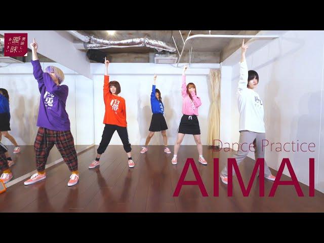 美味しい曖昧【ダンス動画】AIMAI (Dance Practice Video)