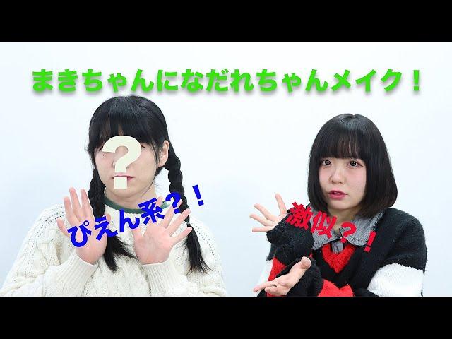 【くぴちゅ〜ぶ】大阪地下の名物アイドルが奇跡の大変身?【メイク動画第2弾】