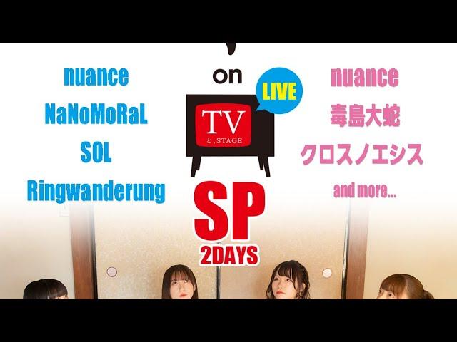 ヌュマ on TV SP 《DAY1》