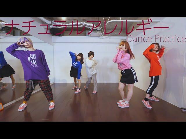 美味しい曖昧【ダンス動画】ナチュラルアレルギー (Dance Practice Video)