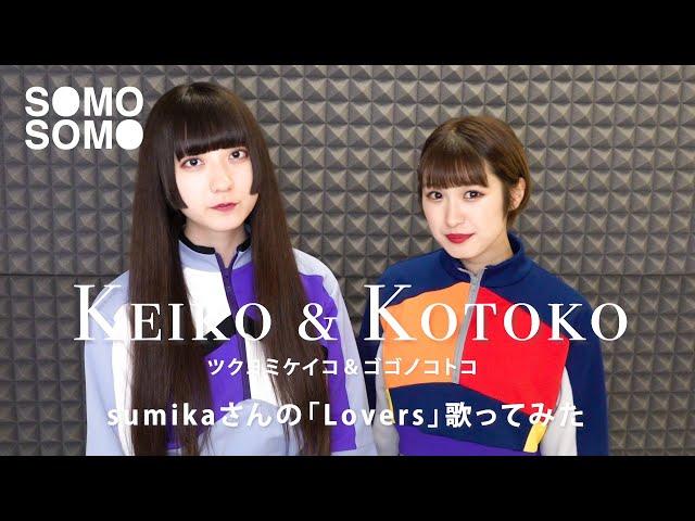 [コトコ・ケイコ]sumikaさんの『Lovers』