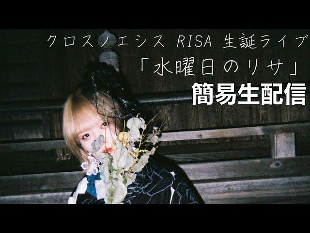 クロスノエシスRISA生誕ライブ 「水曜日のリサ」簡易生配信