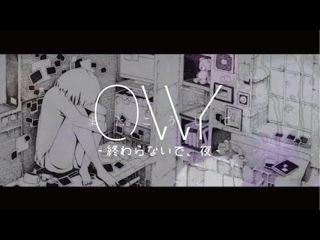 終わらないで、夜   -「ルサンチマン 」(Official lyric Video)