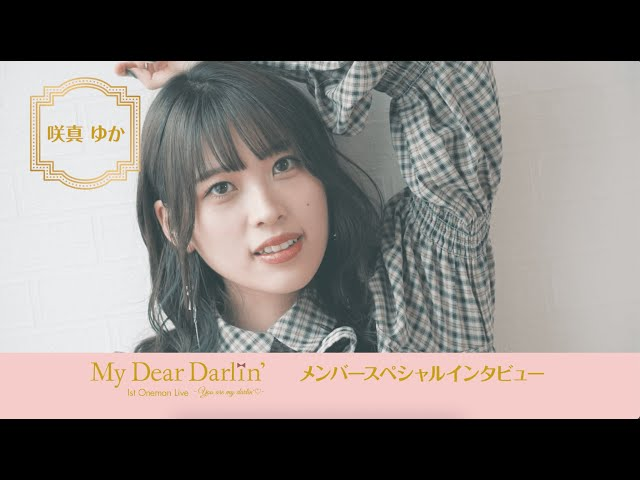 2021/6/2 1stワンマン LIVE直前インタビュー咲真ゆか編