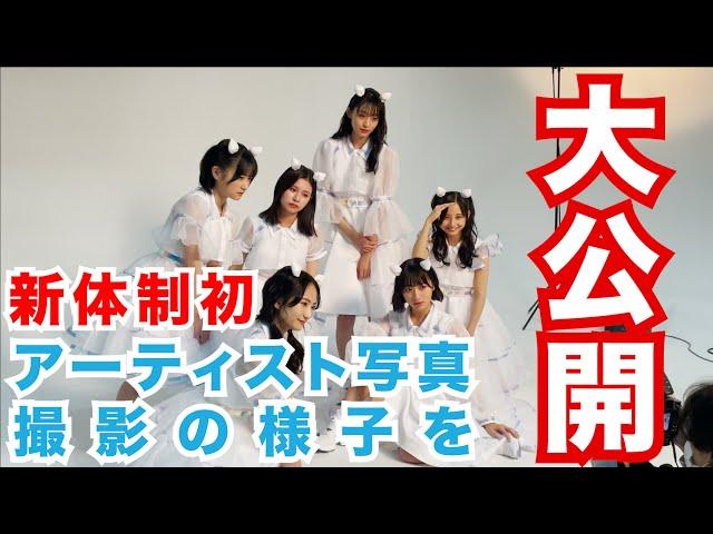 【デビアンオフショットChannel】vo.26〜新体制初アーティスト写真撮影の様子を大公開!!〜