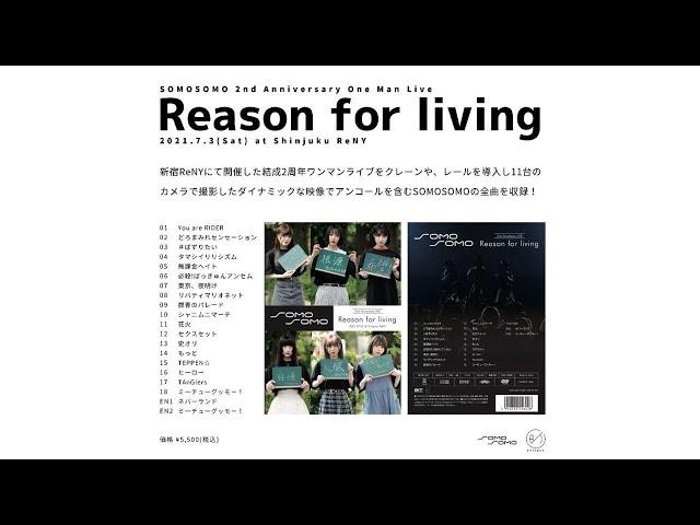 SOMOSOMO 2rd Anniversary LIVE『Reason for living』ダイジェスト