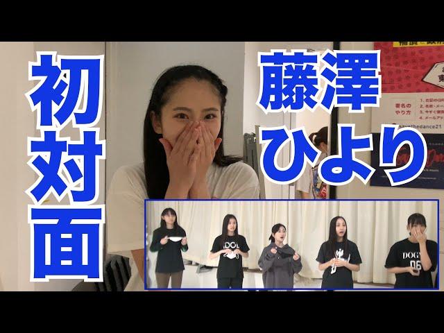 【デビアンオフショットChannel】vol.27 〜藤澤ひよりとメンバーの初対面映像を公開!!〜
