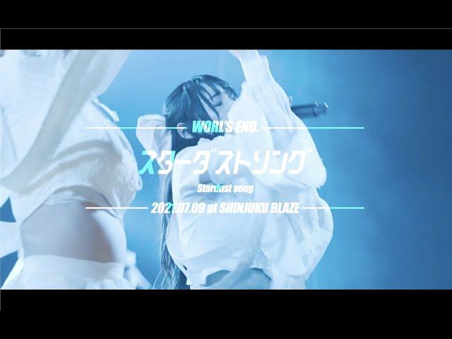 ワールズエンド。/スターダストソング-LIVE MUSIC VIDEO-